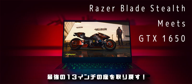 Razer Blade Stealth GTX1650