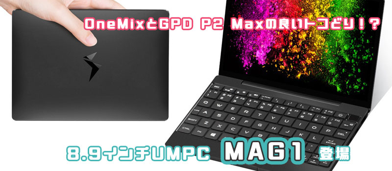 Magic-Ben MAG1 スペック