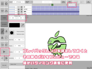 iOS Rough Animator 使い方