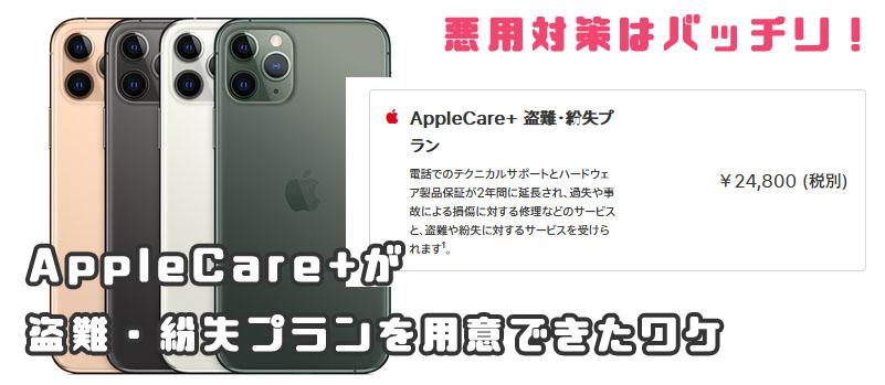AppleCare 盗難 紛失