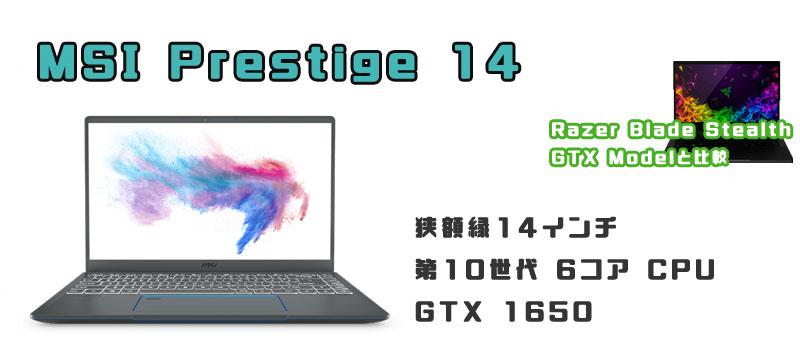 MSI Prestige 14 Razer Blade Stealth 比較