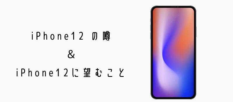 iPhone12 噂