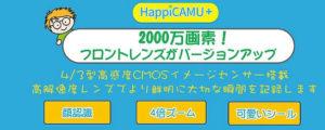 HappiCAMU+ ハピカムプラス
