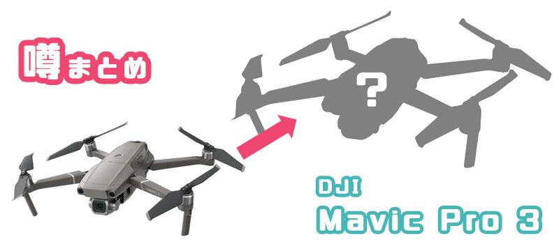 Mavic 3 Pro 噂