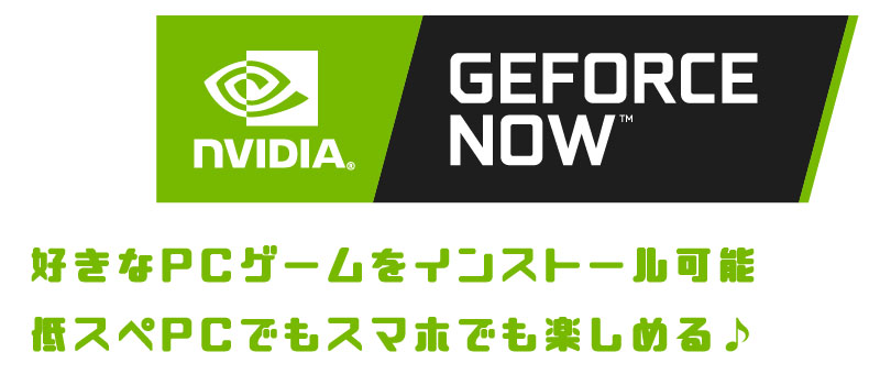 GeForce NOW 解説