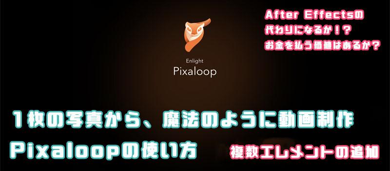 Pixaloop エレメント 複数