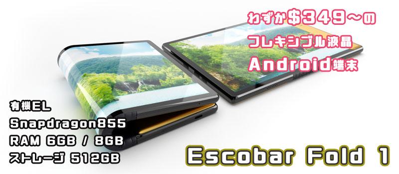 Escobar Fold 1 スペック 日本
