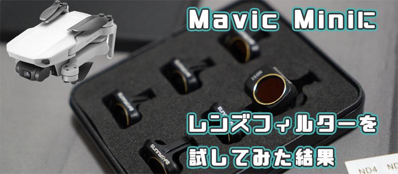 Mavic Mini レンズフィルター