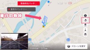 DJI Fly 使い方 解説