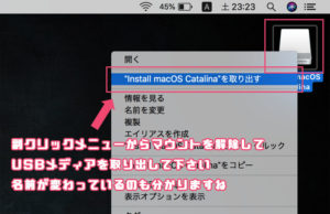 VMWare macOS Catalina インストール