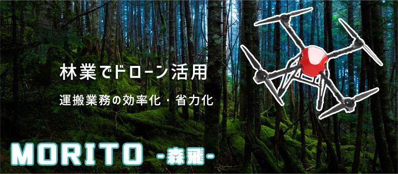 林業 ドローン MORITO