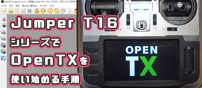 Jumper T16 OpenTX 使い方