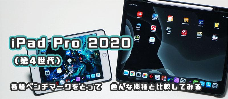 iPad Pro 2020 4thGen ベンチマーク