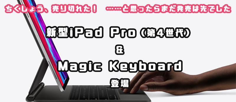 iPad Pro Magic Keyboard 発売日