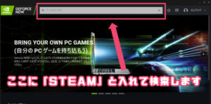 Geforce NOW モンハン
