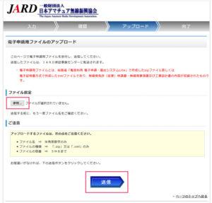 ドローン FPV 免許 解説 JARD