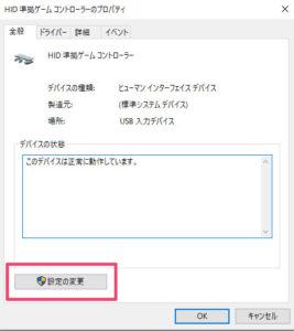 Jumper T16 USB 認識しない