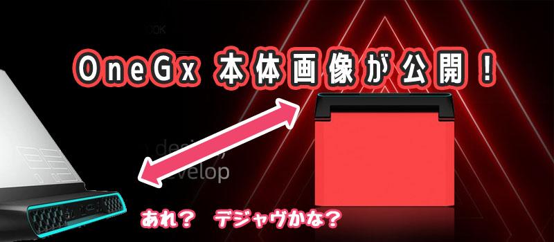 OneGx 本体 カラー