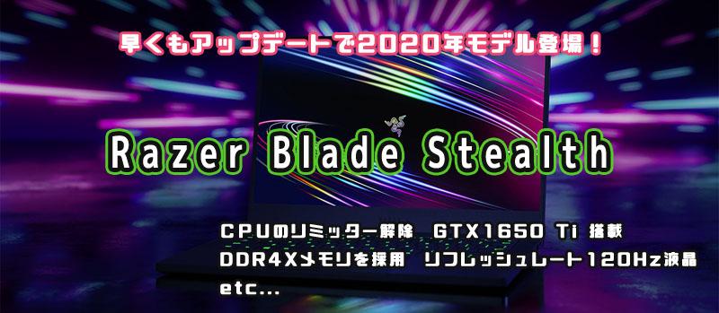 Razer Blade Stealth 2020 GTX 1650 Ti
