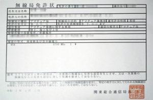 ドローン FPV 免許 解説