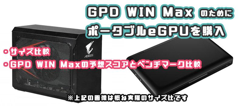 GPD WIN Max eGPU