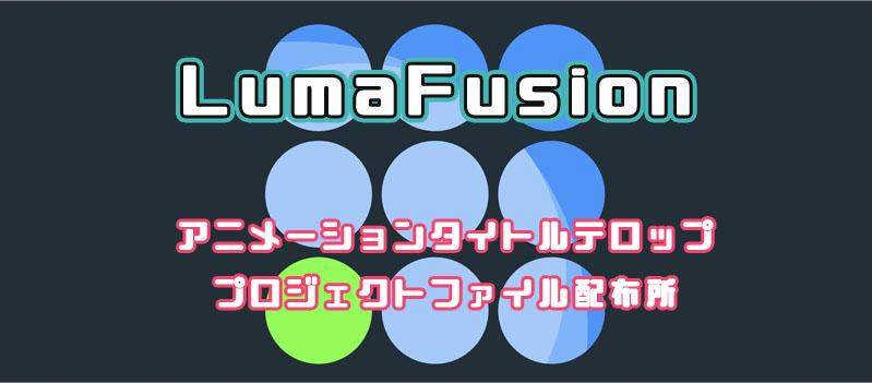LumaFusion テキストアニメーション タイトル テロップ