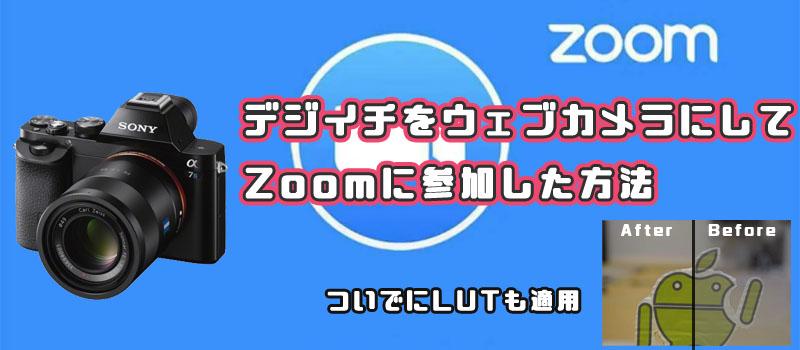 Zoom デジカメ ウェブカメラ