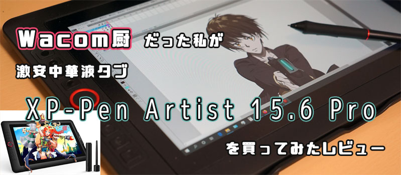 XP-Pen Artist Pro レビュー wacom 比較