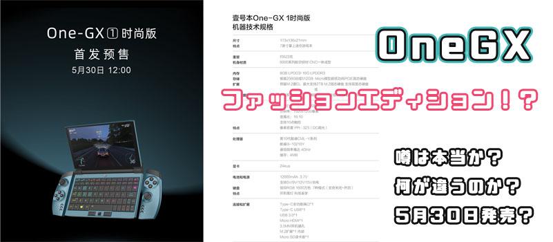 OneGX ファッションエディション スペック 違い