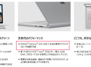 Surface Book 3 スペック