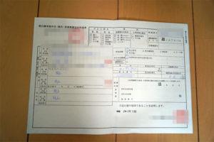電動キックボード URBANIST 600 レビュー ナンバー取得