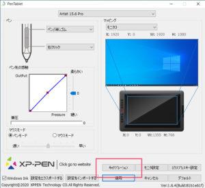 XP-Pen Artist Pro レビュー