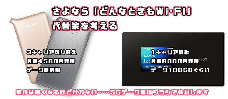 5g モバイルルーター どんなときもWi-Fi 代替