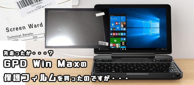 GPD Win Max 保護フィルム
