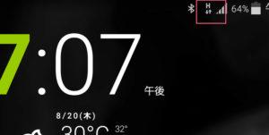 神プラン APN設定 Android