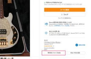 Reverb.com 日本 買い方