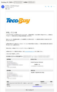 Tecobuy 安全 詐欺 危険