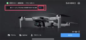 DJI Mini 2 ズーム 使い方