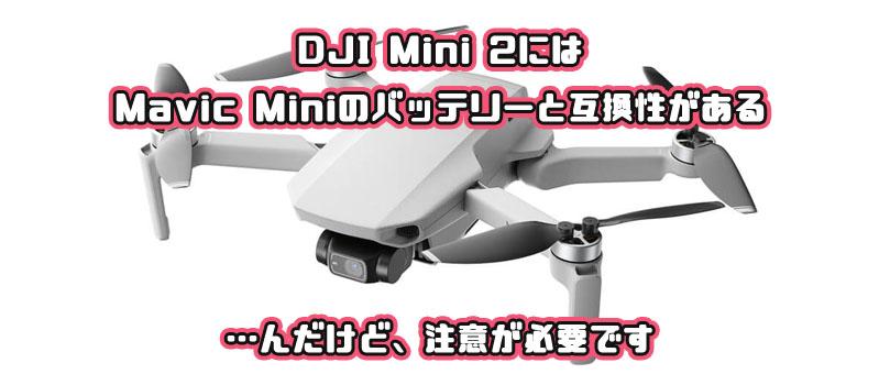 DJI Mini 2 Mavic Mini バッテリー 互換性 200グラム以上
