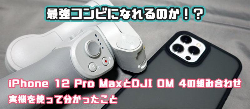 iPhone 12 Pro Max DJI OM 4 実機レビュー