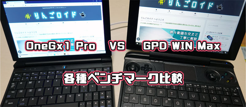 OneGx1 Pro ベンチマーク 比較