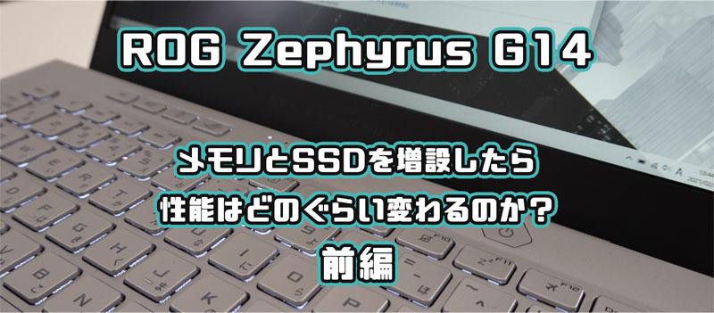 Zephyrus G14 メモリ増設 効果