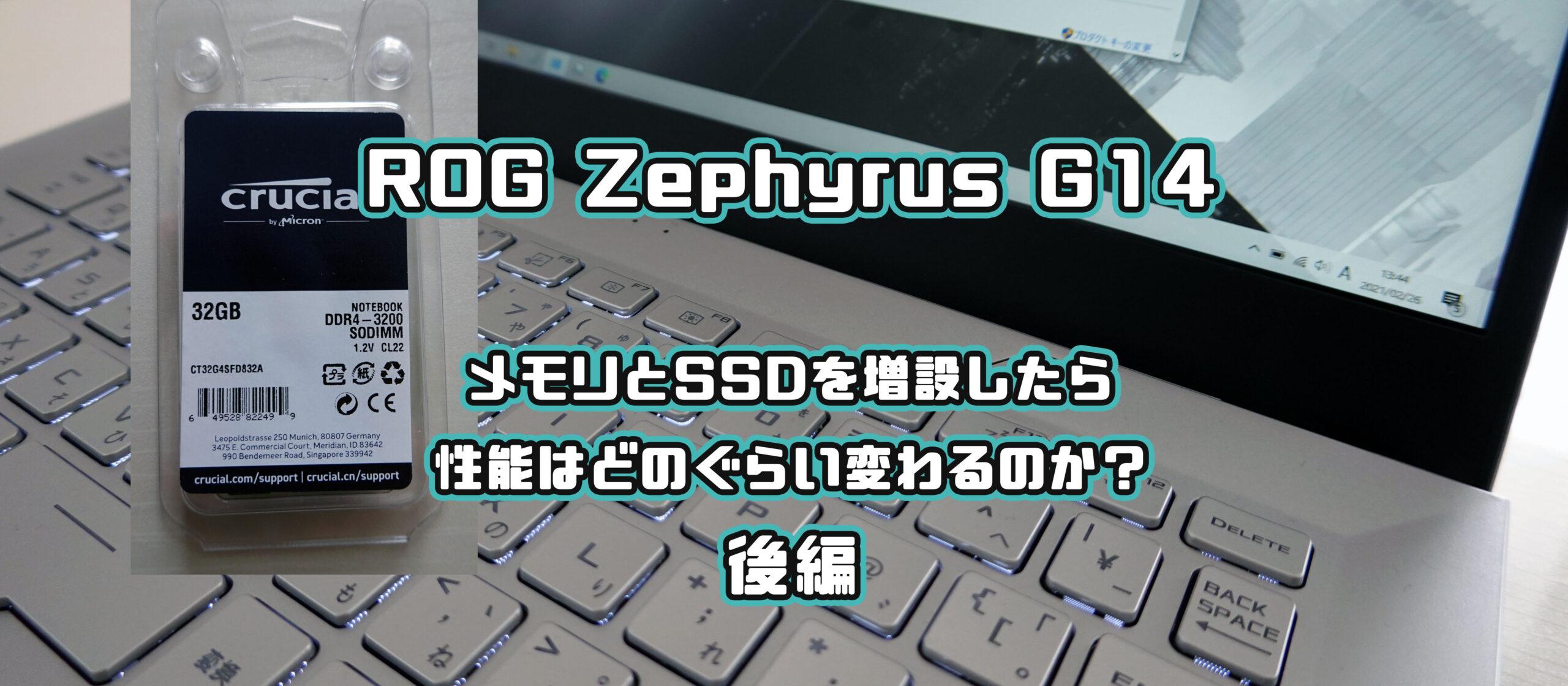 Zephyrus G14 メモリ増設 SSD交換 方法 効果