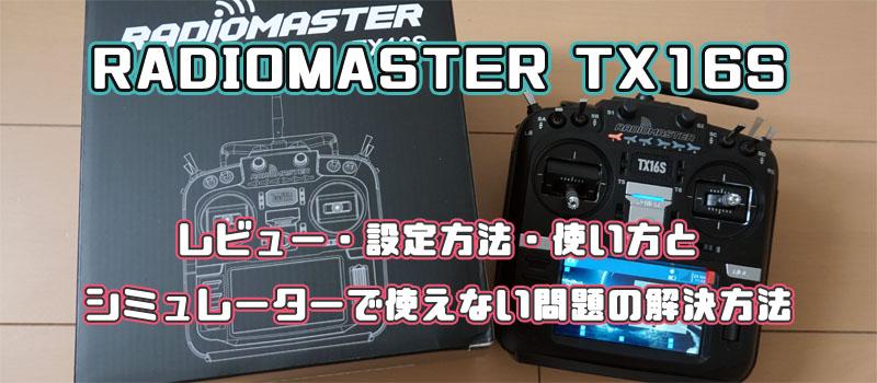 RadioMaster TX16S レビュー 使い方