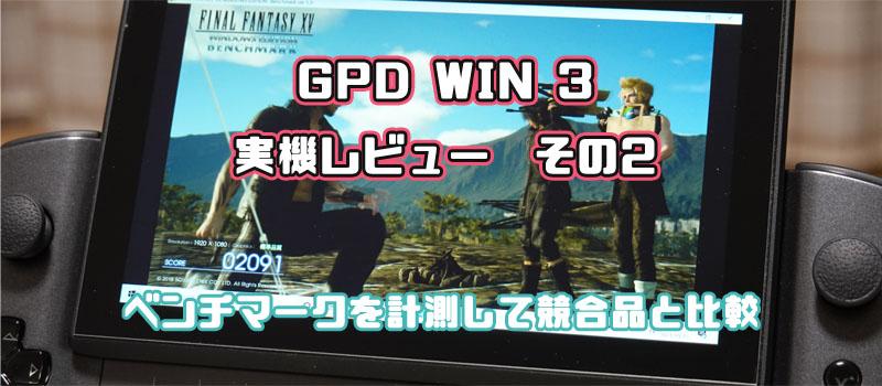 GPD WIN 3 ベンチマーク