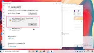 GPD WIN 3 改ざん防止