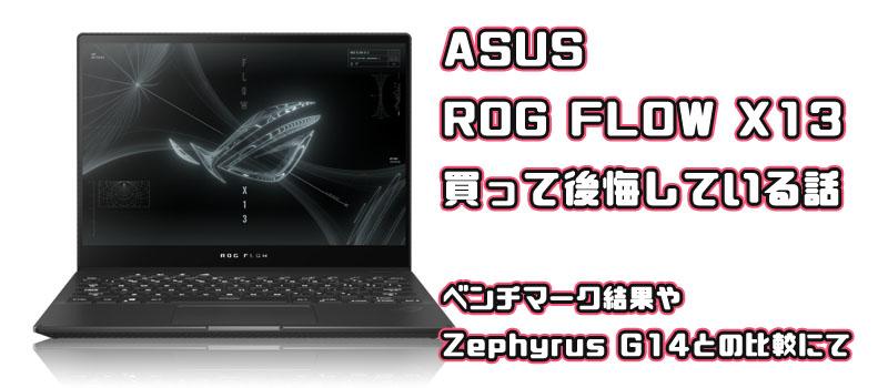 ASUS FLOW X13 レビュー