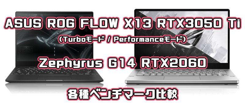ASUS FLOW X13 ベンチマーク 比較 Zephyrus G14