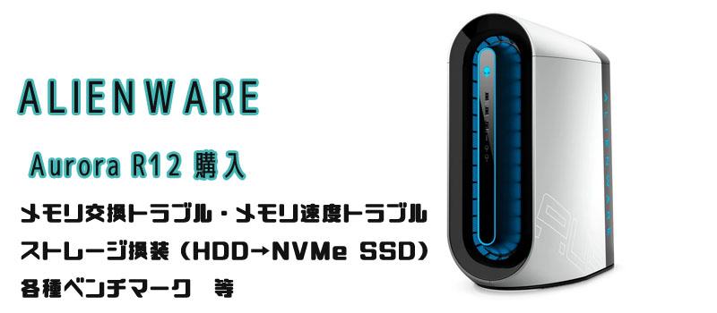 Alienware Aurora R12 ベンチマーク メモリトラブル