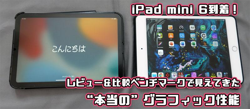 iPad mini 6 ベンチマーク レビュー 比較